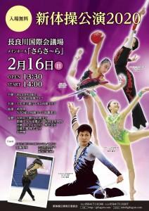 新体操公演2020